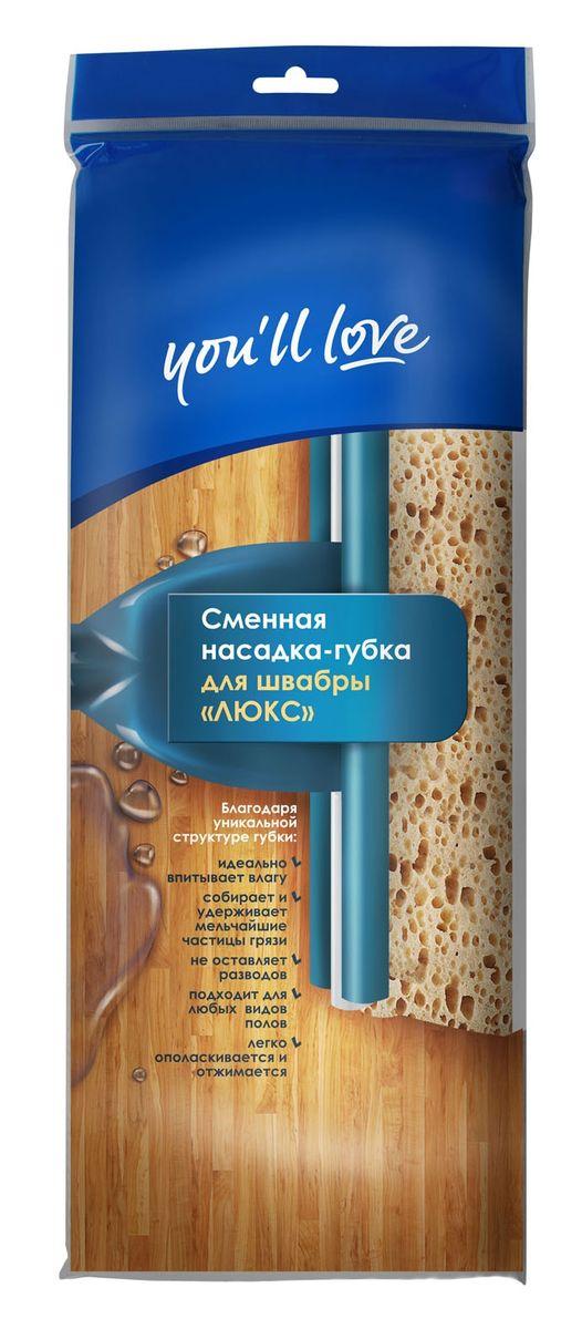 Насадка-губка для швабры Youll love Люкс, сменная, 27 см + ПОДАРОК: Абразивные насадки, 3 штS03301004Насадка-губка для швабры Youll love Люкс выполнена из пенополиуретана и предназначена для мытья полов. Губка имеет пористую поверхность, что позволяет хорошо впитывать большое количество влаги. Губка легко устраняет загрязнения в труднодоступных местах, благодаря угловой форме насадки. Легко ополаскивается и отжимается, не оставляя разводов. Подходит для всех типов покрытий. Размер насадки-губки: 27 см х 10 см х 7 см.