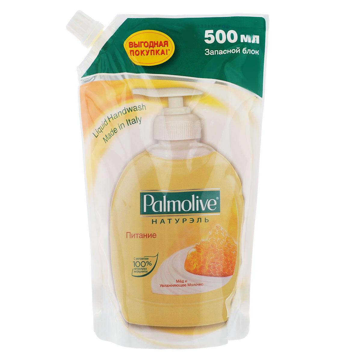 Palmolive Жидкое мыло для рук Натурэль Питание, с медом и увлажняющим молочком, запасной блок, 500 млRU00156A/IT03278AБархатистая формула способствует питанию Вашей кожи и дарит ей ощущение необыкновенной мягкости и шелковистости. Формула обогащена 100% натуральным экстрактом меда и увлажняющим молочком. Протестировано дерматологами. Товар сертифицирован.