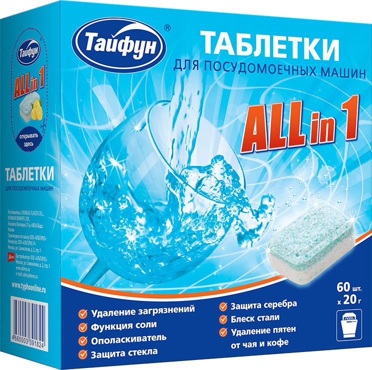 Таблетки для посудомоечных машин Тайфун All in1, 60 х 20 г391824Новейшая формула таблеток Тайфун All in 1 специально разработана для домашних посудомоечных машин всех типов. Эффективно очищают любые, даже застарелые загрязнения. Смягчают воду и защищают внутренние детали от накипи. Не оставляют на посуде разводов. Бережно очищают стеклянную посуду от пятен и помутнений. Защищают столовое серебро от помутнений. Придают особый блеск посуде и приборам из нержавеющей стали. Активный кислород удаляет пятна от чая и кофе. Состав: более 30% фосфатов, 5-15% отбеливатель на кислородной основе, менее 5% фосфонаты, неионные ПАВ, поликарбоксилаты, содержит энзимы, ароматизатор.