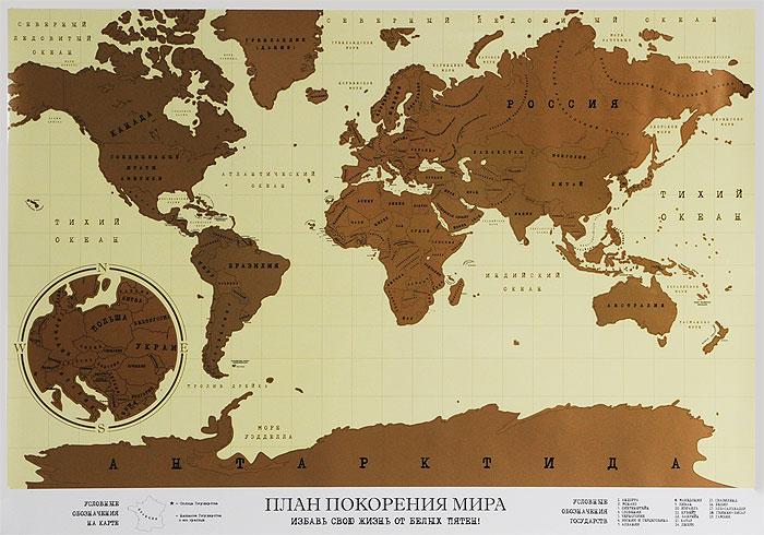 Карта со стирающимся слоем Эврика План покорения мира, в тубусе, 64 см х 8 см93104Тубус для тех, кто любит путешествовать и хочет показать, сколько стран смог для себя открыть. Для этого достаточно стереть верхний слой у тех стран, в которых человек уже был. Карта упакована в оригинальный картонный тубус, с жестяной крышкой. Каждый человек - первооткрыватель по духу. Нам нравится стирать белые пятна и ломать границы, узнавать новое и яркое, общаться и путешествовать. Карта Эврика План покорения мира - наглядный дневник путешествий, для записей в котором вам понадобится не карандаш, а монетка. Она откроет вам в ярких цветах уже покоренные вами страны и континенты и оставит скрытыми от вас области, где вы еще не были. Путешествуйте, познавайте мир и избавьте эту карту (равно как и свою жизнь) от белых пятен. Размеры тубы: 64 см х 8 см х 8 см. Размеры карты: 82 см х 58 см.