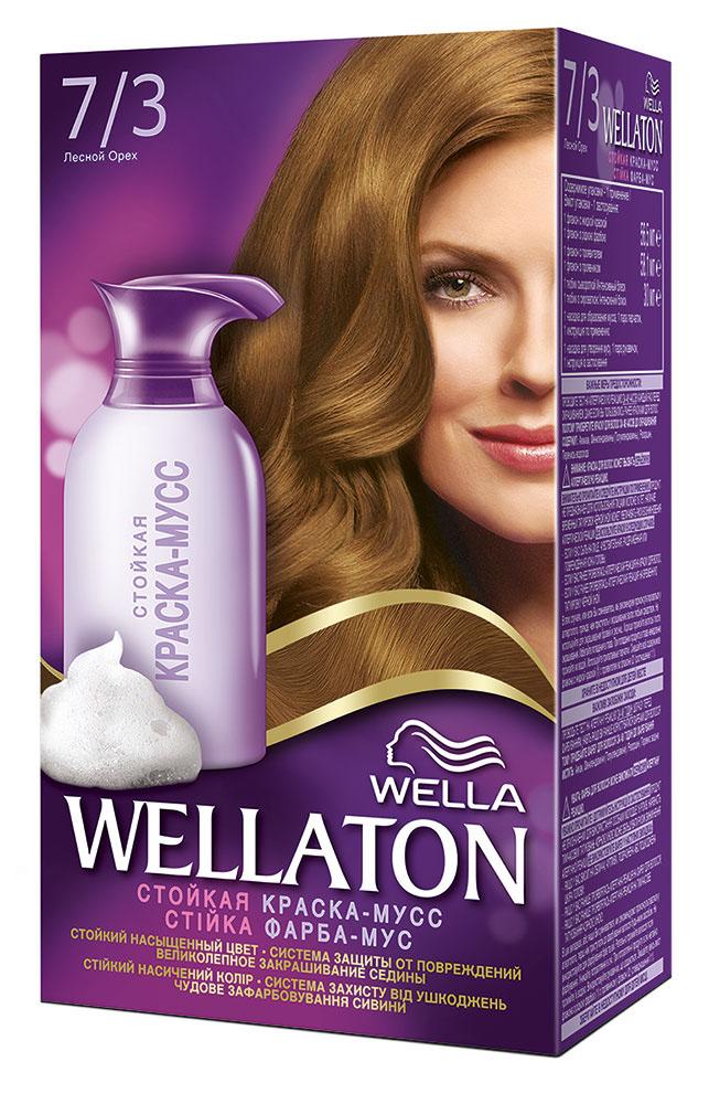 Краска-мусс для волос Wellaton 7/3. Лесной орехFS-00897Стойкая краска-мусс Wellaton - живой насыщенный цвет и легкое бережное нанесение. Насладитесь живым насыщенным цветом. Краска-мусс обеспечивает бережное нанесение и защиту от подтеков. Она равномерно распределяется по волосам, насыщая каждый волос совершенным цветом. Система защиты от повреждений дарит волосам потрясающий блеск и мягкость шелка благодаря специальной формуле мусса и питательной сыворотке. Такая же стойкость, как привычные краски! 100% закрашивание седины. Характеристики: Номер краски: 7/3. Цвет: лесной орех. Объем краски: 56,5 мл. Объем проявителя: 58,1 мл. Объем питательной сыворотки: 30 мл. Производитель: Германия.В комплекте: 1 тюбик с краской, 1 флакон с проявителем, 1 тюбик с питательной сывороткой, 1 пара перчаток, инструкция по применению. Товар сертифицирован.Внимание! Продукт может вызвать аллергическую реакцию, которая в редких случаях может нанести серьезный вред вашему здоровью. Проконсультируйтесь с врачом-специалистом передприменениемлюбых окрашивающих средств.
