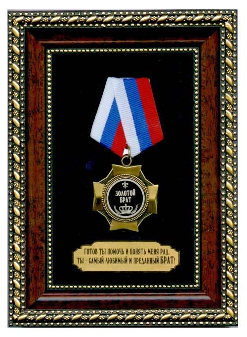Орден в багете Золотой брат (Готов ты помочь и понять меня рад...),19,5х14,5см, б/к, блистер из целлофана011103012Орден подарочный оформленный в багетной рамке 14х19см, бордоваяс золотом