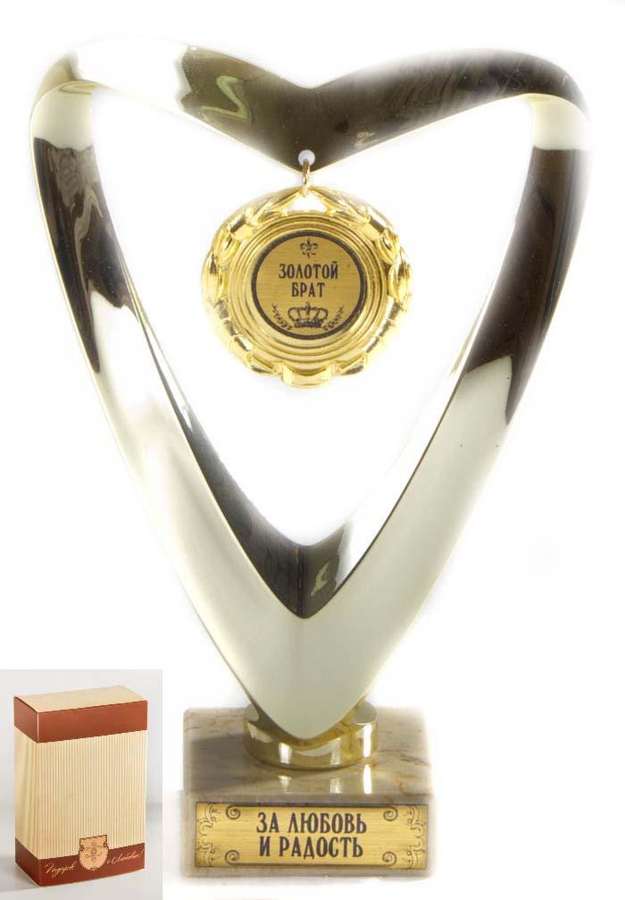 Кубок Сердце Золотой брат,h15см, картонная коробка030501017Фигурка подарочная ввиде серца с подвесной медалькой из пластика с основанием из искусственного мрамора h 15см золотой