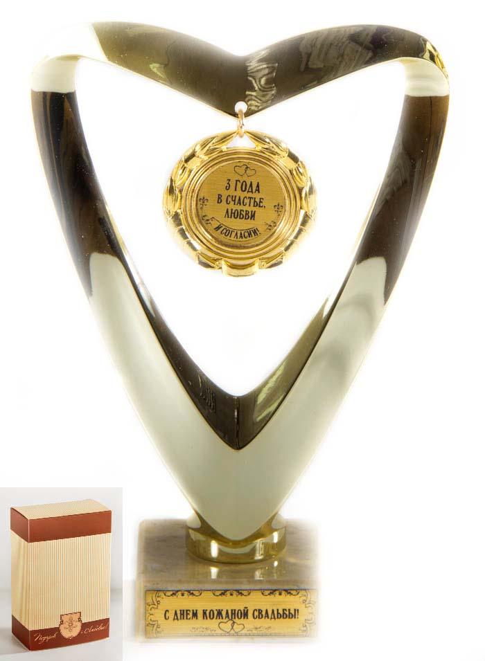 Кубок Сердце 3 года в счастье,любви и согласии,h15см, картонная коробка030501023Фигурка подарочная ввиде серца с подвесной медалькой из пластика с основанием из искусственного мрамора h 15см золотой