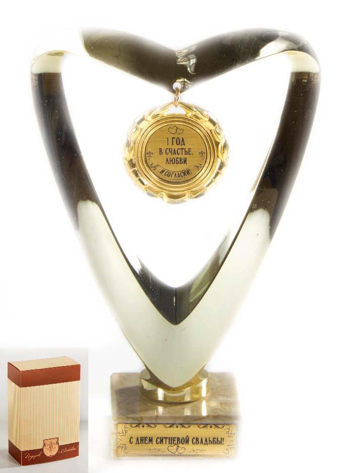 Кубок Сердце 1год в счастье,любви и согласии!,h15см, картонная коробка030501025Фигурка подарочная ввиде серца с подвесной медалькой из пластика с основанием из искусственного мрамора h 15см золотой