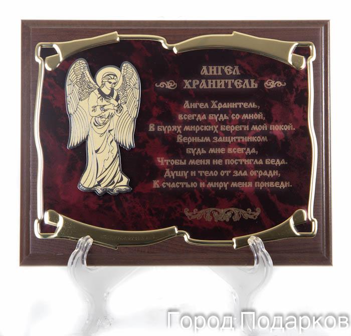 Панно Ангел Хранитель Ангел хранитель, всегда будь со мной..., 26х31см, подарочный футляр60609002Основание - МДФ 26х20см Металлическая пластина- латунированная сталь Технология нанесения текста - лазерная гравировка Накладка - ангел с нанесенным рисунком Упаковка - подарочный футляр коричневая/золото