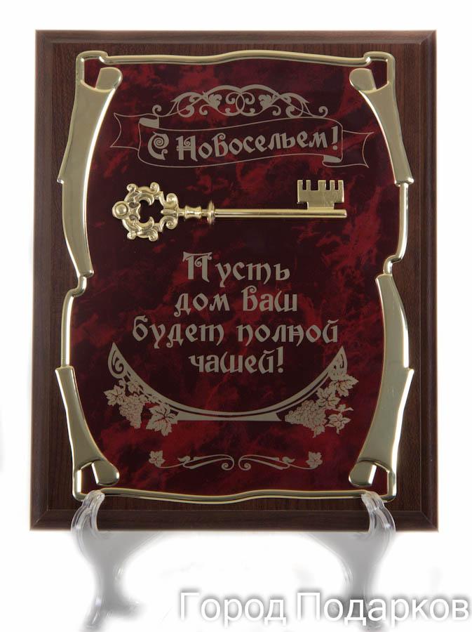 Панно Ключ С новосельем! Пусть дом Ваш будет полной чашей (верт.), 26х31см, подарочный футляр60614003Основание - МДФ 26х20см Металлическая пластина- латунированная сталь Технология нанесения текста - лазерная гравировка Накладка - ключ латунированный Упаковка - подарочный футляр коричневая/золото