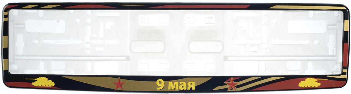 Рамка под номер ТанкиЗ0000014131Рамка Танки не только закрепит регистрационный знак на вашем автомобиле, но и красиво его оформит. Основание рамки выполнено из полипропилена, материал лицевой панели - пластик. Она предназначена для крепления регистрационного знака российского и европейского образца, декорирована рисунком и надписью 9 мая. Устанавливается на все типы автомобилей. Крепления в комплект не входят. Стильный дизайн идеально впишется в экстерьер вашего автомобиля. Размер рамки: 53,5 см х 13,5 см. Размер регистрационного знака: 52,5 см х 11,5 см.