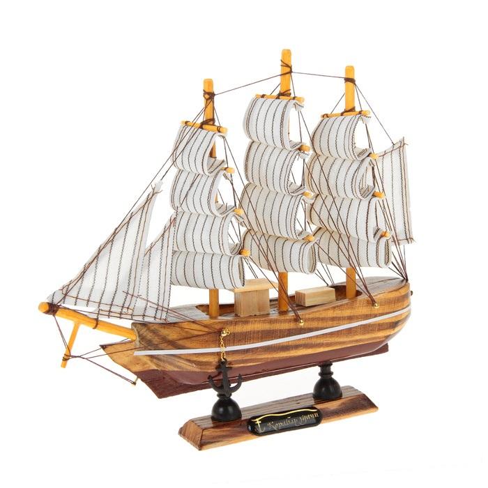 Корабль сувенирный Корабль удачи, длина 20 см. 452022ES-412Сувенирный корабль Корабль удачи, изготовленный из дерева и текстиля, это великолепный элемент декора рабочей зоны в офисе или кабинете. Корабль с парусами и якорями помещен на деревянную подставку. Время идет, и мы становимся свидетелями развития технического прогресса, новых учений и практик. Но одно не подвластно времени - это любовь человека к морю и кораблям. Сувенирный корабль наполнен историей и силой океанских вод. Данная модель кораблика станет отличным подарком для всех любителей морей, поклонников историй о покорении океанов и неизведанных земель. Модель корабля - подарок со смыслом. Издавна на Руси считалось, что корабли приносят удачу и везение. Поэтому их изображения, фигурки и точные копии всегда присутствовали в помещениях. Удивите себя и своих близких необычным презентом.