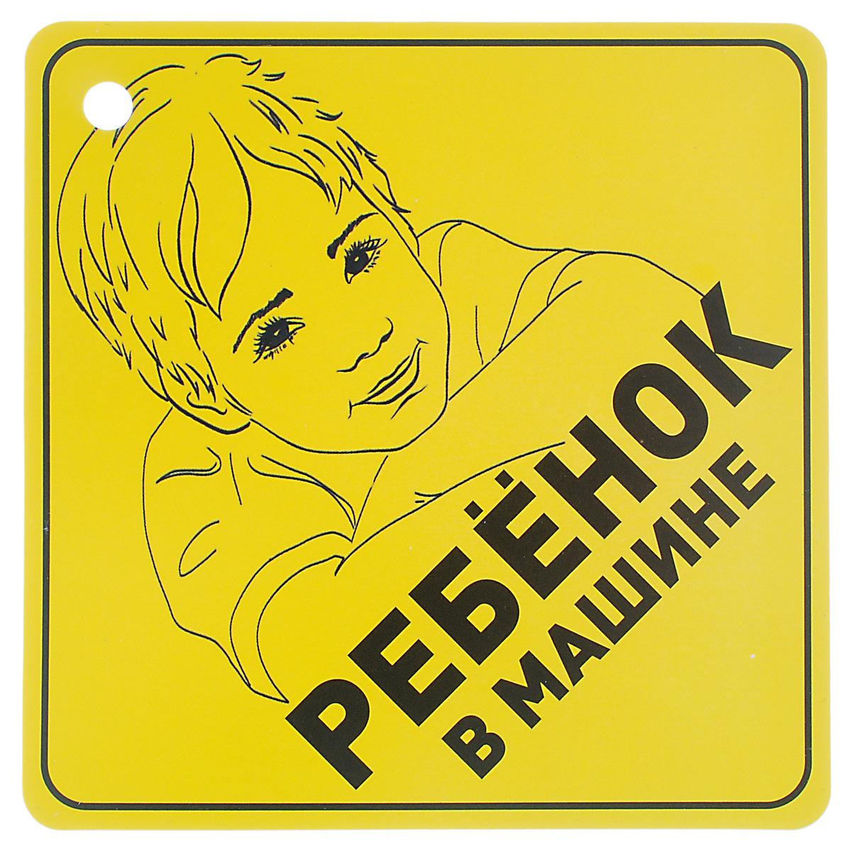 Карточка автомобильная Sapfire Ребенок в машине, мальчик наклейка автомобильная sapfire спасибо за победу цвет белый