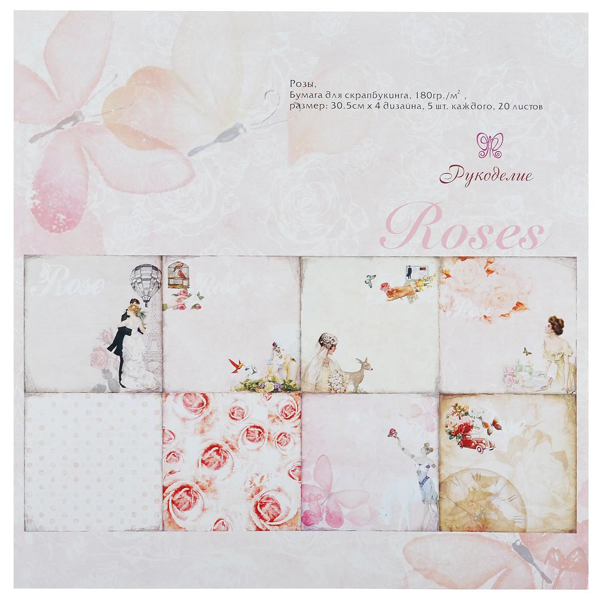 Набор бумаги для скрапбукинга Розы, 30,5 см х 30,5 см, 20 листов693197Набор бумаги для скрапбукинга Розы позволит создать красивый альбом, фоторамку или открытку ручной работы, оформить подарок или аппликацию. Набор включает 20 листов из плотной бумаги: 4 дизайна по 5 листов. Листы с двухсторонним рисунком. Скрапбукинг - это хобби, которое способно приносить массу приятных эмоций не только человеку, который этим занимается, но и его близким, друзьям, родным. Это невероятно увлекательное занятие, которое поможет вам сохранить наиболее памятные и яркие моменты вашей жизни, а также интересно оформить интерьер дома. Размер бумаги: 30,5 см х 30,5 см. Плотность бумаги: 180 г/м2.