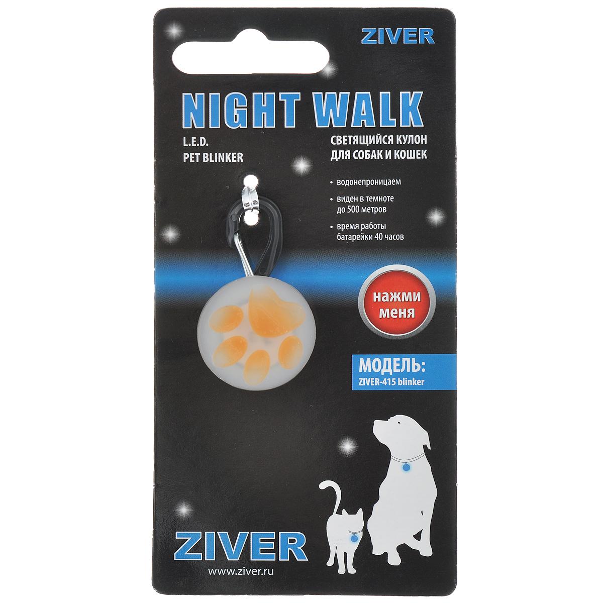Кулон-блинкер Ziver-415 для кошек и собак, светящийся, цвет: оранжевый40.ZV.070Кулон-блинкер Ziver-415 выполнен из высококачественного пластика и металла в виде круглой подвески и декорирован рельефом в форме лапы. Это небольшой и легкий кулон обеспечит безопасность вашей кошке и собаке. Особенности: - один режим мигания, - в темное время виден на расстоянии до 500 метров, - удобный крепкий карабин для ошейника или шлейки, - маленький размер (подходит для всех пород собак), - работает от одной батарейки типа СR927 (входит в комплект), - 100% водонепроницаем (можно погружать в воду и нырять), - работает при температуре от 15°C до 30°C.