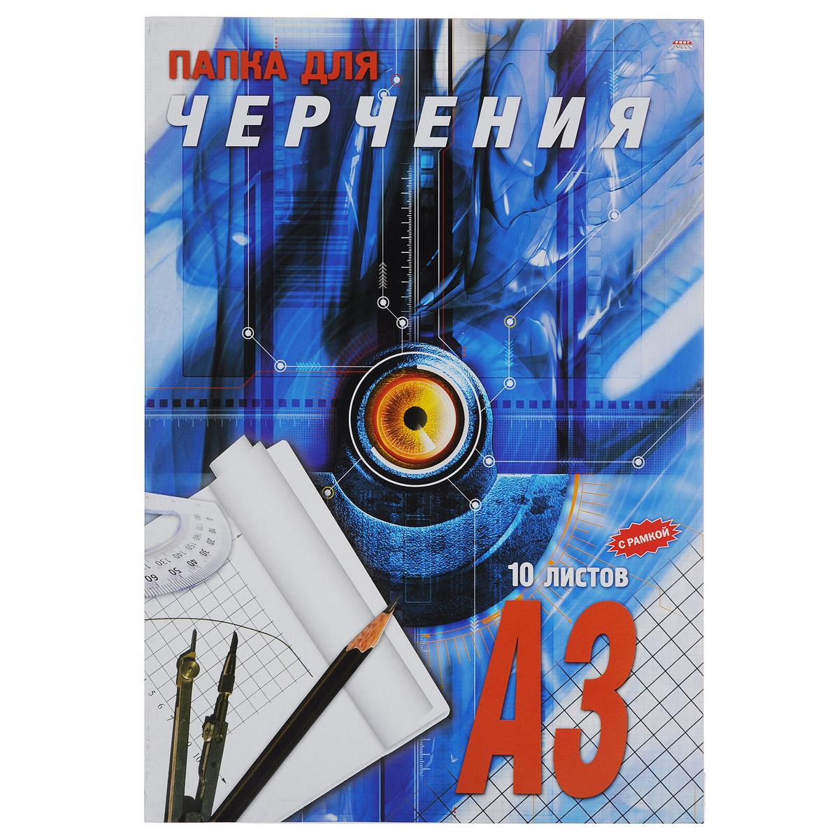 Папка для черчения Prof Press, формат А3, 10 листов72523WDПапка для черчения Prof Press включает 10 листов белого цвета формата А3. Бумага предназначена для черчения, оснащена вертикальной рамкой. Цветная обложка.