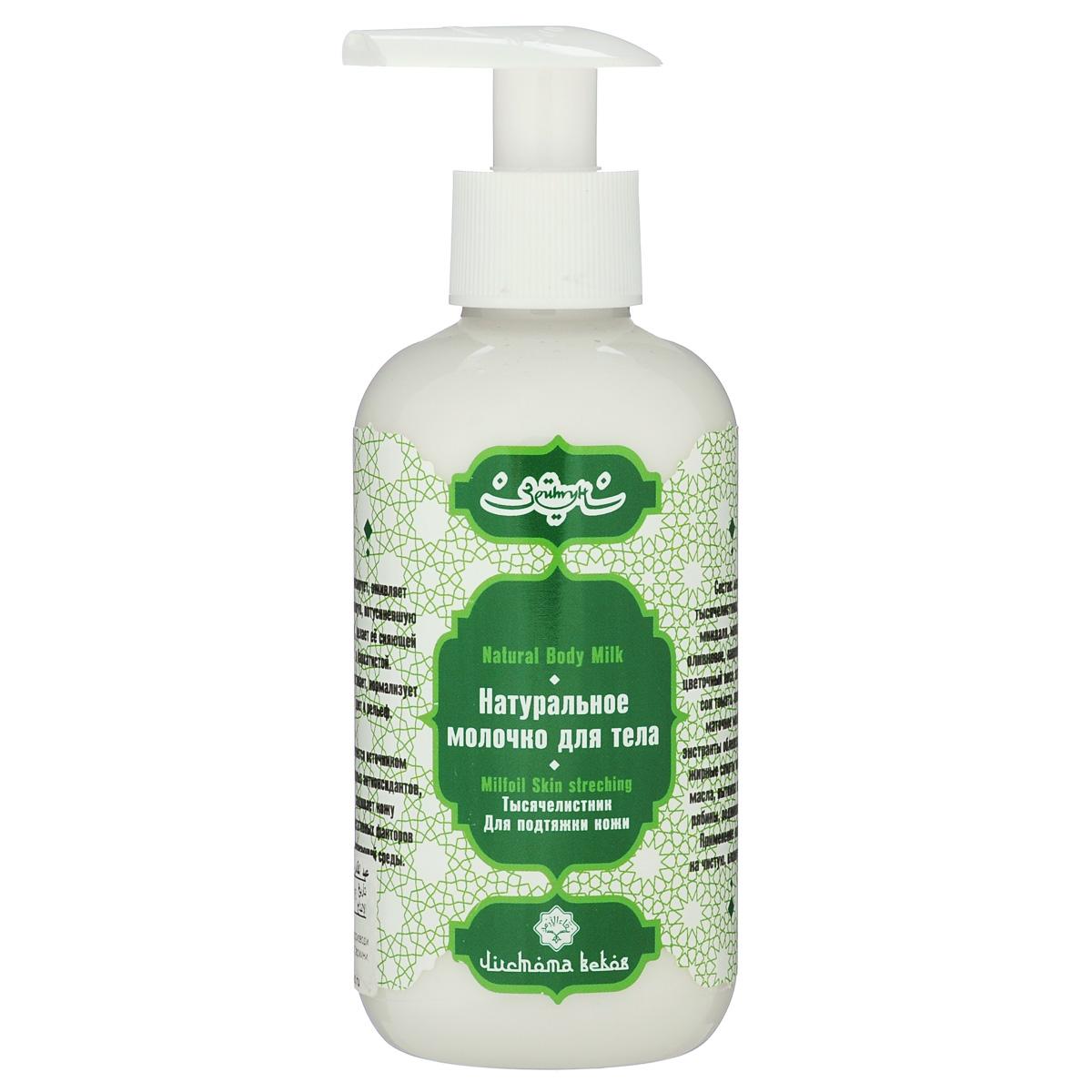 Зейтун Молочко для тела Тысячелистник, 200 млFS-00897Тонизирует, оживляет уставшую, потускневшую кожу, делает её сияющей и бархатистой. Подтягивает, нормализует цвет и рельеф. Является источником природных антиоксидантов, защищает кожу от негативных факторов окружающей среды.