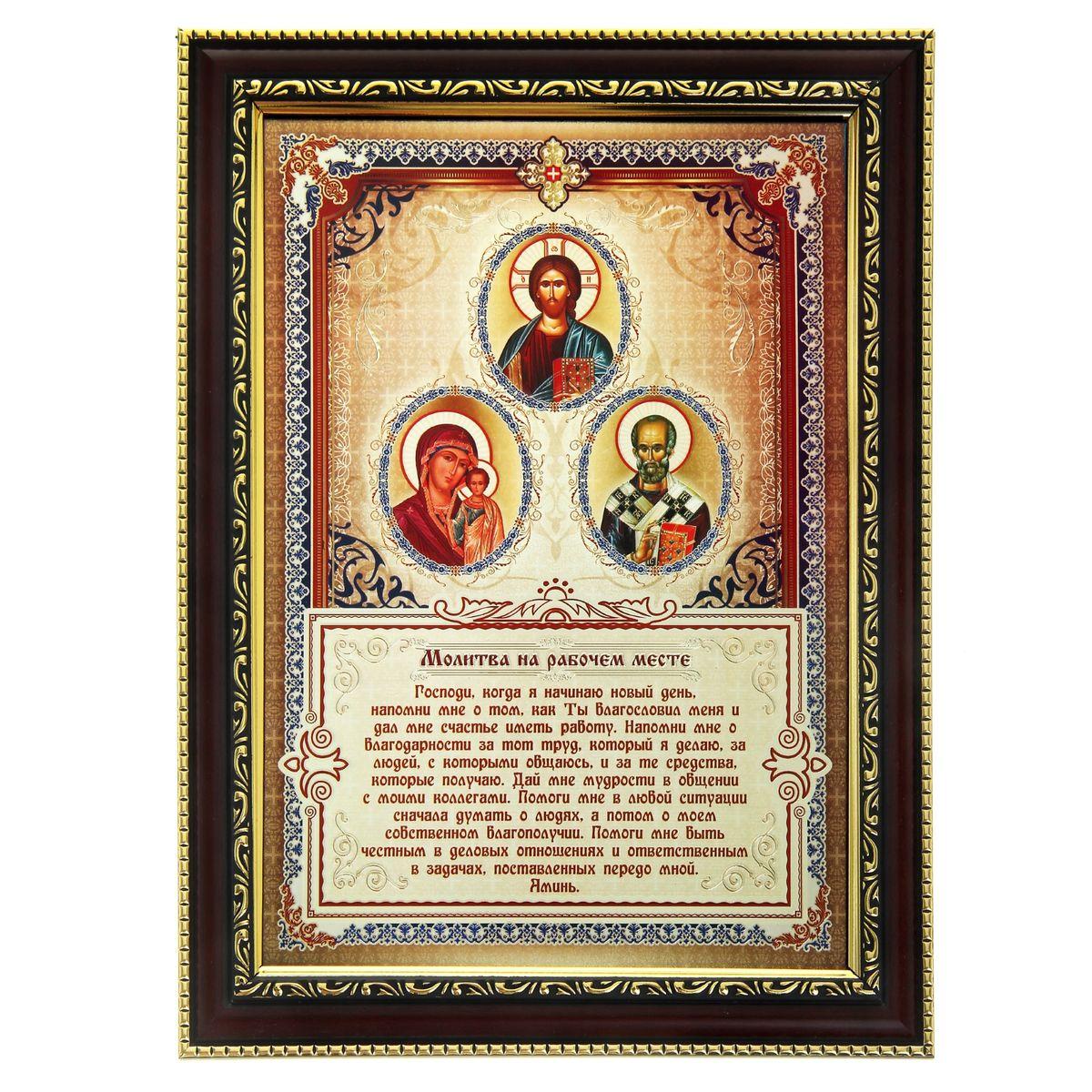 Икона с молитвой Молитва на рабочем месте, 26 х 34,5 смFS-91909Икона Молитва на рабочем месте состоит из деревянной рамки с пластиковым орнаментом и со стеклом, в которую вставлен фольгированный лист с изображением православной иконы и молитвы. С задней стороны имеется ножка для удобного размещения на плоской горизонтальной поверхности. Изображенный образ полностью соответствует канонам Русской Православной Церкви.Такая икона в рамке привнесет в ваш дом согласие и мир и будет прекрасным подарком, оберегающим близких вам людей.