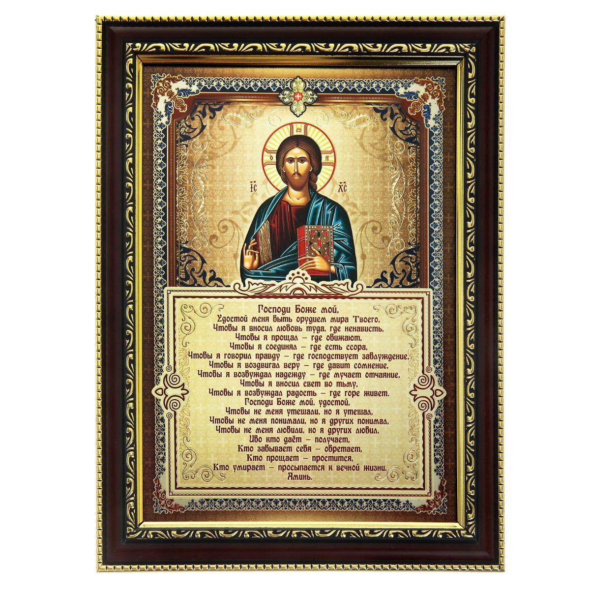 "Sima-land Икона с молитвой ""Древняя молитва"", 26 х 34,5 см 185077"