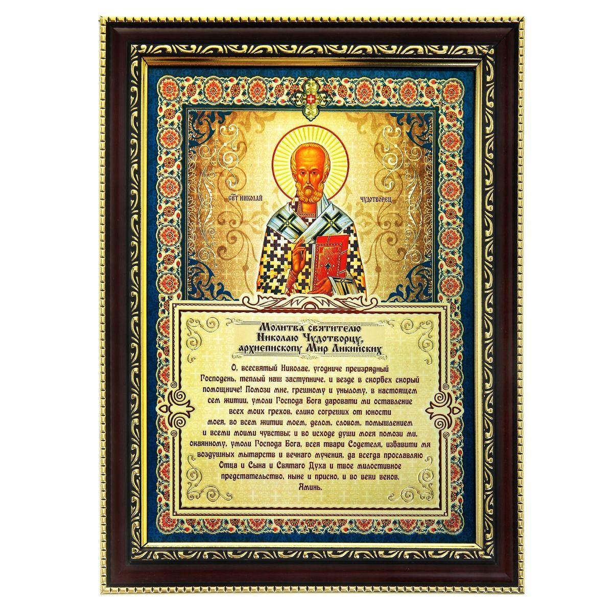 Икона с молитвой Молитва святителю Николаю Чудотворцу, 26 см х 34,5 см185078Икона Молитва святителю Николаю Чудотворцу состоит из деревянной рамки с пластиковым орнаментом и со стеклом, в которую вставлен фольгированный лист с изображением православной иконы и молитвы. С задней стороны имеется ножка для удобного размещения на плоской горизонтальной поверхности. Изображенный образ полностью соответствует канонам Русской Православной Церкви. Такая икона в рамке привнесет в ваш дом согласие и мир и будет прекрасным подарком, оберегающим близких вам людей.