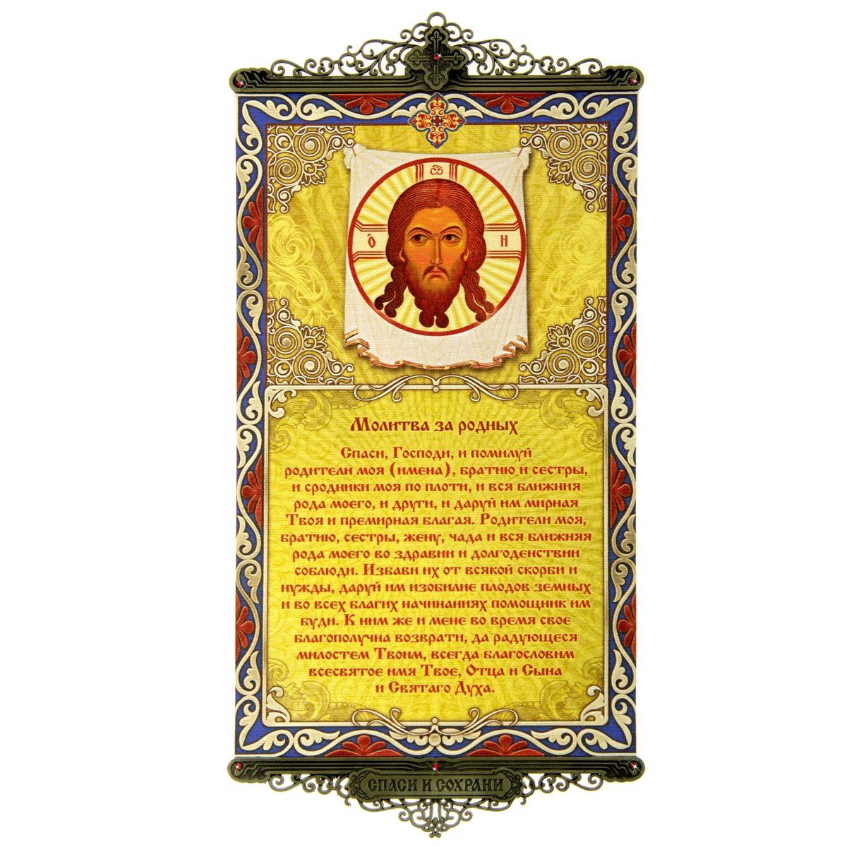 Икона с молитвой Молитва за родных, на подвесах602823Икона с молитвой Молитва за родных выполнена из плотного текстиля с нанесенным цветным рисунком, края декорированы ажурными металлическими вставками со стразами. Цветовая гамма и интерьер влияют на настроение каждого, именно поэтому так важны детали, которые нас окружают. Знатоки интерьерных решений стараются применять самые разнообразные решения при художественном оформлении внутреннего пространства и использовать все возможные материалы. Икона с молитвой на подвесах - это хорошее решение для интерьера по выгодной цене!