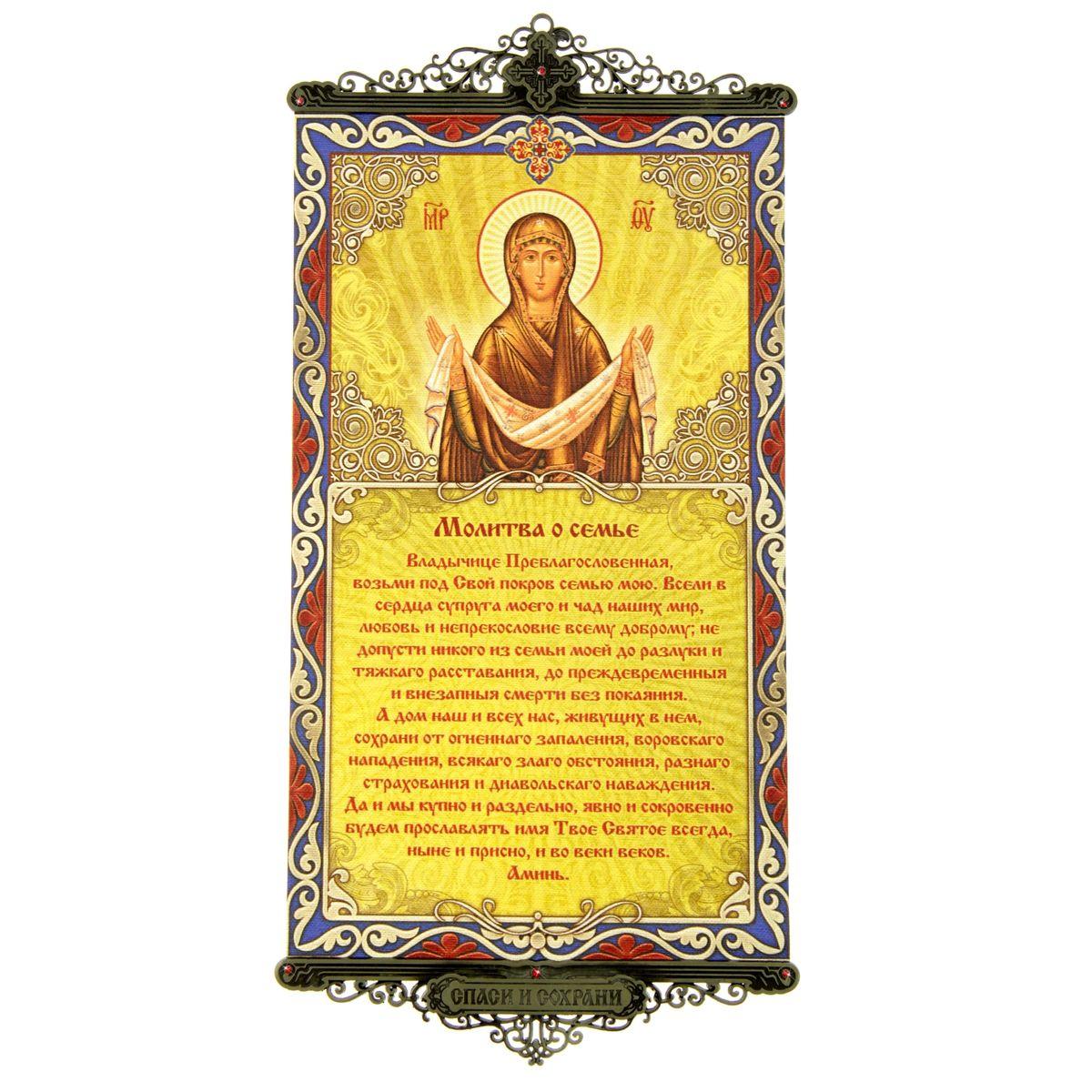 Икона с молитвой Молитва о семье, на подвесах602824Икона с молитвой Молитва о семье выполнена из плотного текстиля с нанесенным цветным рисунком, края декорированы ажурными металлическими вставками со стразами. Цветовая гамма и интерьер влияют на настроение каждого, именно поэтому так важны детали, которые нас окружают. Знатоки интерьерных решений стараются применять самые разнообразные решения при художественном оформлении внутреннего пространства и использовать все возможные материалы. Икона с молитвой на подвесах - это хорошее решение для интерьера по выгодной цене!