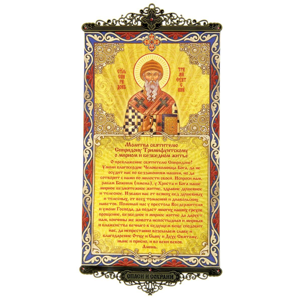 Икона с молитвой Молитва Спиридону Тримифунтскому о мирном и безбедном житье, на подвесах602830Икона с молитвой Молитва Спиридону Тримифунтскому о мирном и безбедном житье выполнена из плотного текстиля с нанесенным цветным рисунком, края декорированы ажурными металлическими вставками со стразами. Цветовая гамма и интерьер влияют на настроение каждого, именно поэтому так важны детали, которые нас окружают. Знатоки интерьерных решений стараются применять самые разнообразные решения при художественном оформлении внутреннего пространства и использовать все возможные материалы. Икона с молитвой на подвесах - это хорошее решение для интерьера по выгодной цене!