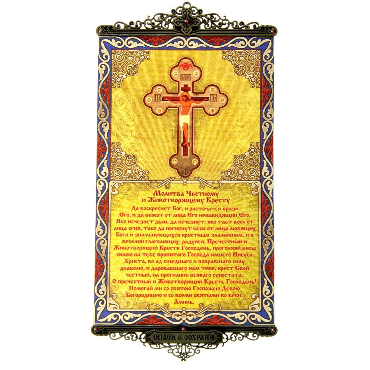 Икона с молитвой Молитва Честному и Животворящему Кресту, на подвесах602840Икона с молитвой Молитва Честному и Животворящему Кресту выполнена из плотного текстиля с нанесенным цветным рисунком, края декорированы ажурными металлическими вставками со стразами. Цветовая гамма и интерьер влияют на настроение каждого, именно поэтому так важны детали, которые нас окружают. Знатоки интерьерных решений стараются применять самые разнообразные решения при художественном оформлении внутреннего пространства и использовать все возможные материалы. Икона с молитвой на подвесах - это хорошее решение для интерьера по выгодной цене!