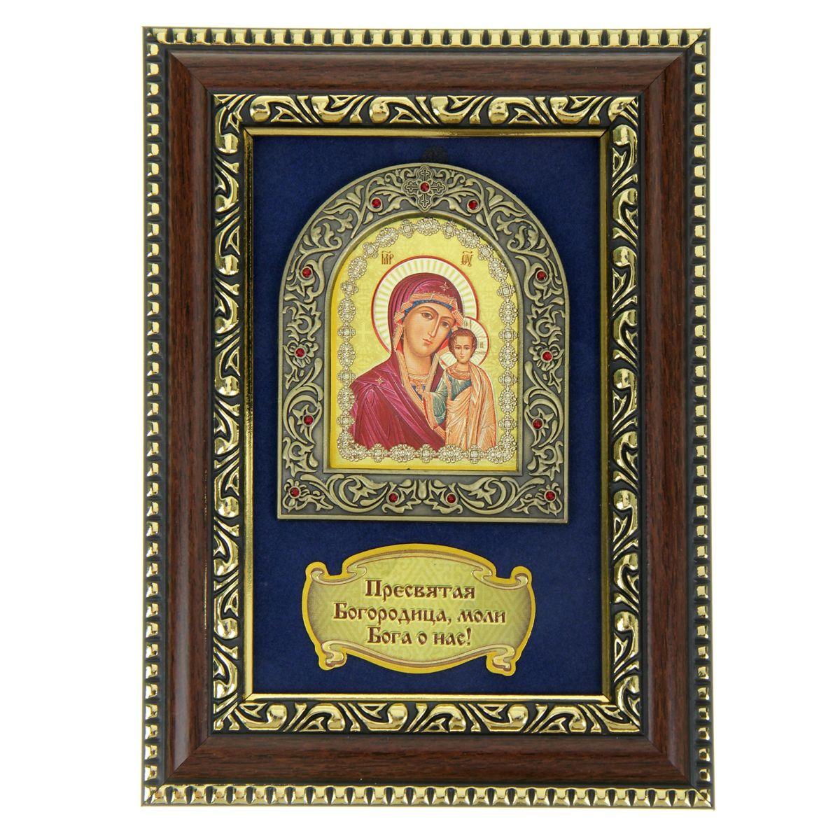 Панно-икона Казанская Божья Матерь, 14,5 х 19,5 см871074Панно-икона Казанская Божья Матерь представляет собой небольшую икону, размещенную на картонной подложке синего цвета. Ниже расположена табличка с молитвой Пресвятая Богородица, моли Бога о нас!. Икона обрамлена в металлическую рамку, украшенную изысканным рельефом и инкрустированную мелкими красными стразами. Рамка для панно с золотистым узорным рельефом выполнена из дерева. Панно можно подвесить на стену или поставить на стол, для чего с задней стороны предусмотрена специальная ножка. Любое помещение выглядит незавершенным без правильно расположенных предметов интерьера. Они помогают создать уют, расставить акценты, подчеркнуть достоинства или скрыть недостатки. Не бывает незначительных деталей. Из мелочей складывается образ человека и стиль интерьера. Панно-икона Казанская Божья Матерь - одна из тех деталей, которые придают дому обжитой вид и создают ощущение уюта.
