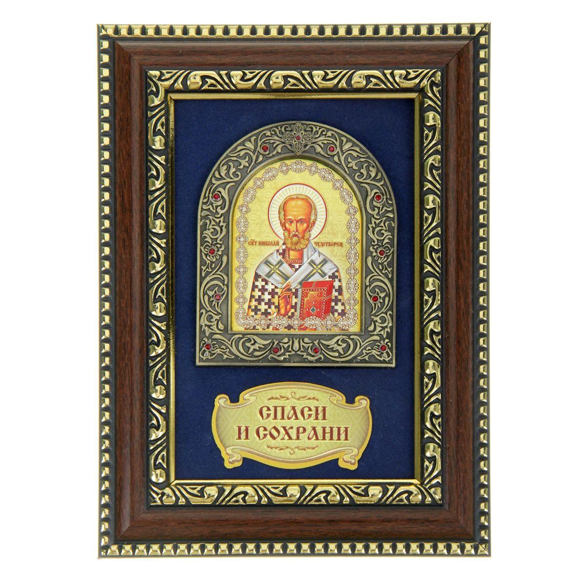 Панно-икона Николай Чудотворец, 14,5 см х 19,5 см94672Панно-икона Николай Чудотворец представляет собой небольшую икону, размещенную на картонной подложке синего цвета. Ниже расположена табличка с надписью Спаси и сохрани. Икона обрамлена в металлическую рамку, украшенную изысканным рельефом и инкрустированную мелкими красными стразами. Рамка для панно с золотистым узорным рельефом выполнена из дерева. Панно можно подвесить на стену или поставить на стол, для чего с задней стороны предусмотрена специальная ножка. Любое помещение выглядит незавершенным без правильно расположенных предметов интерьера. Они помогают создать уют, расставить акценты, подчеркнуть достоинства или скрыть недостатки. Не бывает незначительных деталей. Из мелочей складывается образ человека и стиль интерьера. Панно-икона Николай Чудотворец - одна из тех деталей, которые придают дому обжитой вид и создают ощущение уюта.