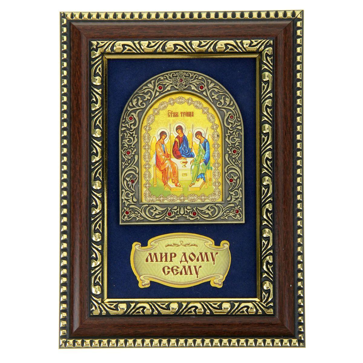 Панно-икона Святая Троица, 14,5 см х 19,5 см94672Панно-икона Святая Троица представляет собой небольшую икону, размещенную на картонной подложке синего цвета. Ниже расположена табличка с надписью Мир дому сему. Икона обрамлена в металлическую рамку, украшенную изысканным рельефом и инкрустированную мелкими красными стразами. Рамка для панно с золотистым узорным рельефом выполнена из дерева. Панно можно подвесить на стену или поставить на стол, для чего с задней стороны предусмотрена специальная ножка. Любое помещение выглядит незавершенным без правильно расположенных предметов интерьера. Они помогают создать уют, расставить акценты, подчеркнуть достоинства или скрыть недостатки. Не бывает незначительных деталей. Из мелочей складывается образ человека и стиль интерьера. Панно-икона Святая Троица - одна из тех деталей, которые придают дому обжитой вид и создают ощущение уюта.