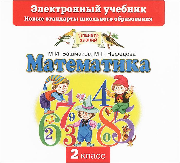 Математика. 2 класс. CD. Электронный учебник.