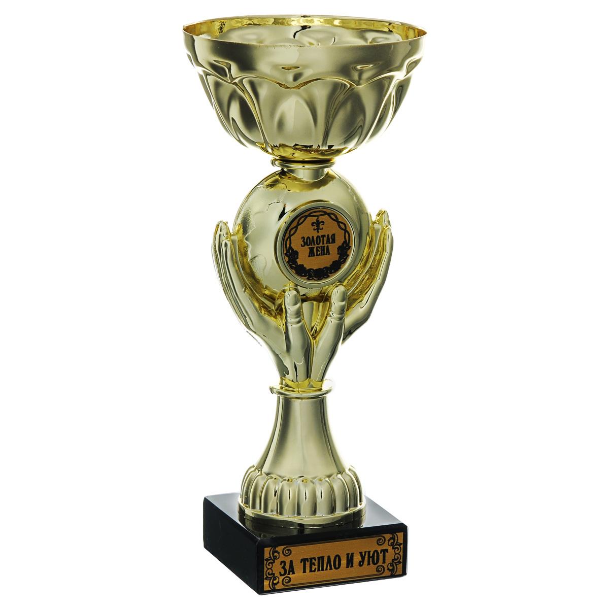 Кубок Золотая жена, высота 18 см030522005Кубок Золотая жена станет замечательным сувениром. Кубок выполнен из пластика с золотистым покрытием. Основание изготовлено из искусственного мрамора. Такой кубок обязательно порадует получателя, вызовет улыбку и массу положительных эмоций.