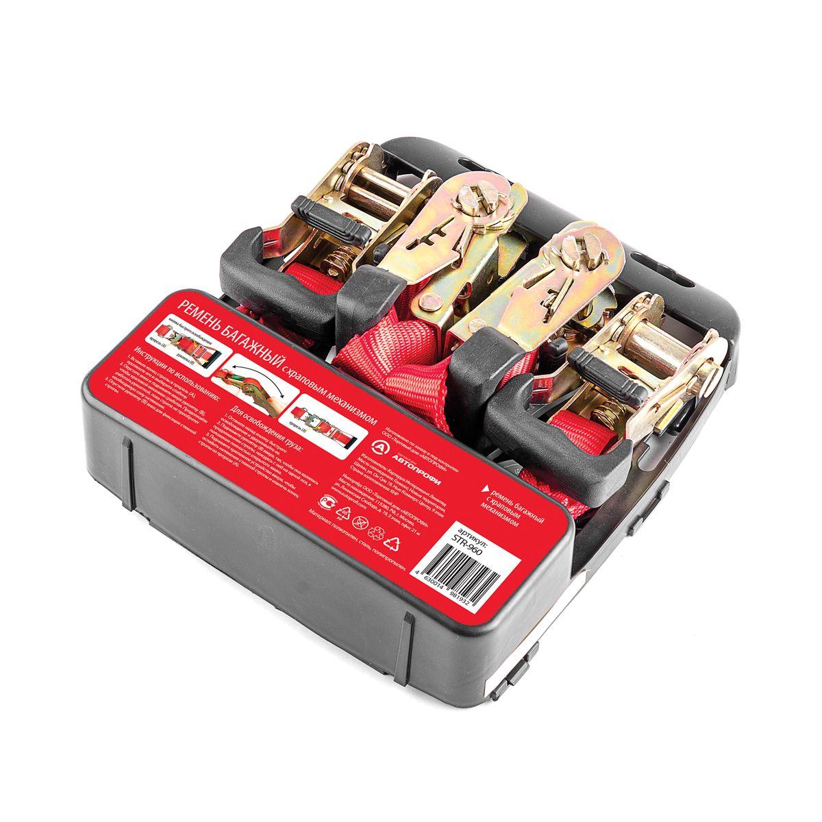 Ремень багажный Autoprofi, с храповым механизмом, 2,7 см, 4,5 м, 2 штSTR-960Стяжки для крепления груза Autoprofi позволят зафиксировать даже негабаритный багаж и предотвратить его повреждение при перевозке. Они могут применяться как в автомобиле, так и в остальных транспортных средствах. Кроме того, стяжки находят широкое применение в хозяйственно-бытовых нуждах. Например, с помощью стяжек груза можно закрепить багажник на автомобиле, сноуборд, доски для серфинга, строительный материал и многое другое. Длина: 4,5 м. Ширина: 2,7 см. Прочность на разрыв: 960 кг.