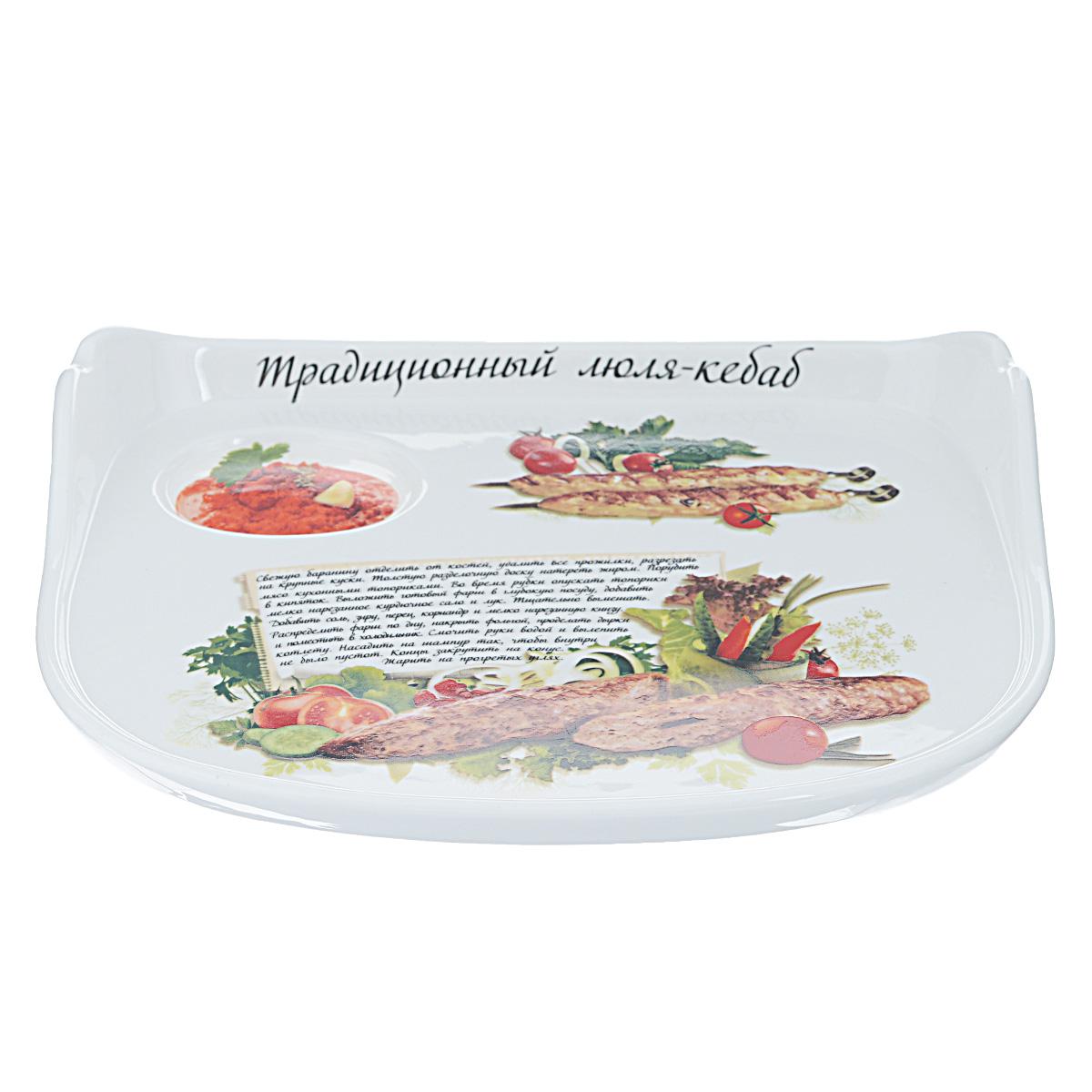 Блюдо LarangE Традиционный люля-кебаб, цвет: белый, 24,5 х 19,5 см589-316Блюдо LarangE Традиционный люля-кебаб, выполненное из высококачественной керамики, предназначено для красивой сервировки шашлыка. Блюдо оснащено удобными ручками и специальным отверстием под соус. Блюдо декорировано надписью Традиционный люля-кебаб и его изображением. Кроме того, для упрощения процесса приготовления прямо на блюде написан рецепт и нарисованы необходимые продукты. Блюдо LarangE Традиционный люля-кебаб украсит ваш праздничный стол, а оригинальное исполнение понравится любой хозяйке. Размер блюда: 24,5 см х 19,5 см х 1 см.