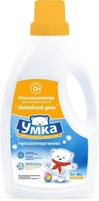 Кондиционер для детского белья Умка Активный день, 1 л870208Кондиционер для детского белья Умка Активный день с приятным бодрящим ароматом подарит вам и вашему малышу заряд позитивной энергии и хорошее настроение на весь день. Средство содержит наносеребро с антибактериальным эффектом, что предотвращает развитие бактерий и неприятных запахов. Гипоаллергенно, не вызывает раздражений. После стирки вещи становятся невероятно мягкими, свежими и гладкими. Кондиционер эффективен при низких температурах, что позволяет минимизировать контакт чувствительной кожи малыша со смягчающими компонентами. Отсутствие вредных для здоровья компонентов способствует развитию иммунитета и естественных защитных функций организма вашего малыша. Для ручной и машинной стирки. Состав: 5-15% катионный тензид, гипоаллергенная отдушка, Nanosilver 0,005 г/л. Товар сертифицирован.