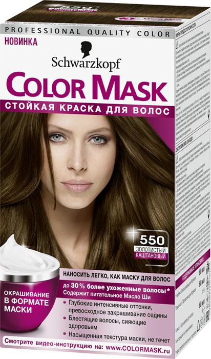Color Mask краска для волос оттенок 550 Золотистый каштановый, 145 мл9342620Color Mask - первая краска для волос в формате маски! Color Mask обладает уникальной текстурой маски. Именно новый уникальный формат позволяет достичь глубокого сияющего цвета и ослепительного блеска на много недель. При этом краска полностью закрашивает седину! Благодаря потрясающей кремовой текстуре, краска легко наносится руками. Вы ощутите новое измерение в окрашивании, созданное для быстрого и равномерного самостоятельного нанесения.