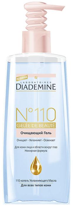 DIADEMINE №110 Gelee de Beaute Очищающий Гель, 200 мл9430551№110 GELEE DE BEAUTE Очищающий гель эффективно очищает кожу от загрязнений и удаляет макияж с кожи лица и области вокруг глаз. Его уникальная формула, обогащенная 110-ю каплями увлажняющего масла, восполняет запас влаги в коже, дарит ей ощущение мягкости и свежести. ПРИМЕНЕНИЕ: протирайте кожу лица утром и вечером, нанеся гель на ватный диск