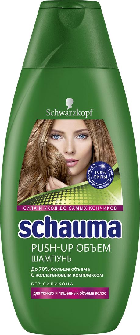 SCHAUMA Шампунь Объем, 380 мл9000647Формула без силикона, с коллагеновым комплексом, приподнимает волосы от корней для невероятного объема. Тип волос: тонкие и ослабленные волосы Шампунь бережно очищает волосы Укрепляет структуру волос и придает эластичность до самых кончиков Легкая формула без силикона ухаживает за волосами, не утяжеляя их Придает до 70% больше объема от самых корней Ухоженные волосы, полные объема