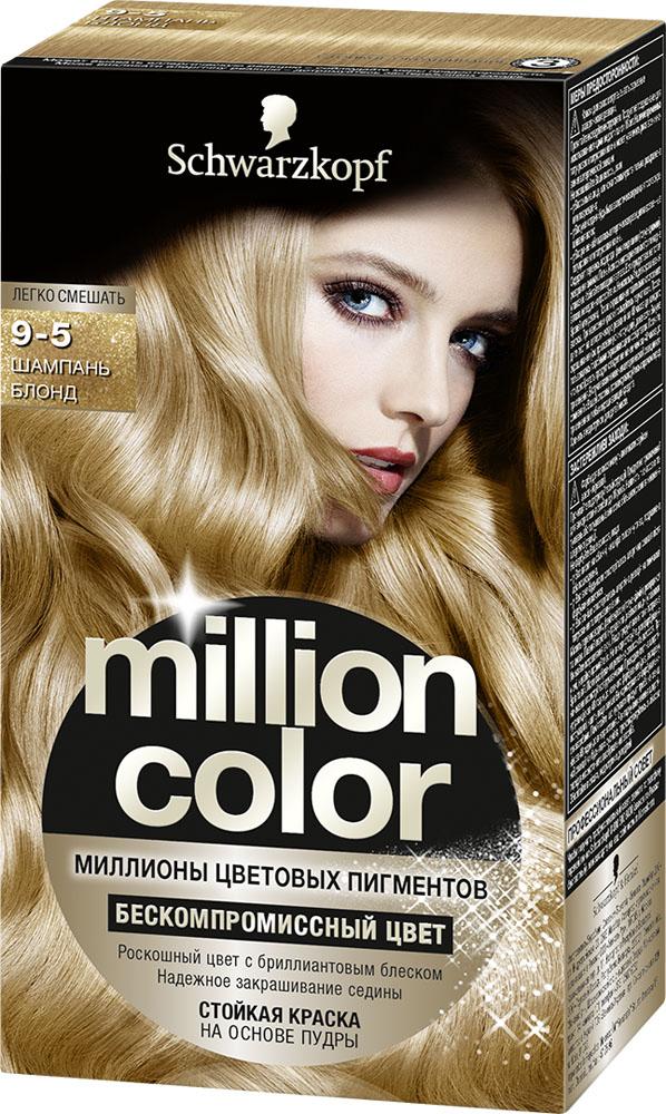 Schwarzkopf краска для волос MILLION COLOR оттенок 9-5 Шампань Блонд, 115 мл + 11г93450095Million Color – это 1-ая стойкая интенсивная крем-краска на основе пудры с миллионами цветовых пигментов. Насладитесь невероятной интенсивностью цвета, ярким блеском и надежным закрашиванием седины.Посмотрите, как цветовые пигменты при смешивании с проявляющей эмульсией превращаются в роскошную сияющую крем-краску. Million Color легко смешивается, наносится и не течет!