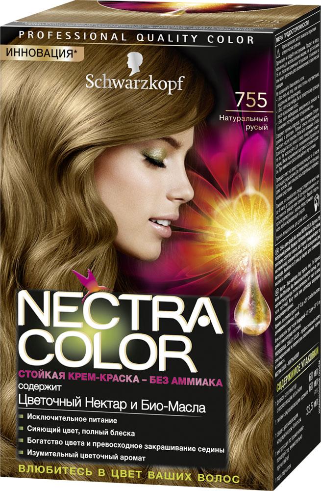 Schwarzkopf Краска для волос Nectra Color, оттенок 755 Натуральный русый , 142,5 мл934280650Стойкая крем-краска Nectra Color придает волосам роскошный цвет, при этом делая их невероятно красивыми и ухоженными. Формула без аммиака с улучшенной системой доставки красителя маслами использует силу и свойство масел максимизировать действие красителя. Богатство цвета и изумительный цветочный аромат вдохновят Вас, а превосходное питание придаст Вашим волосам еще больше шелковистости.