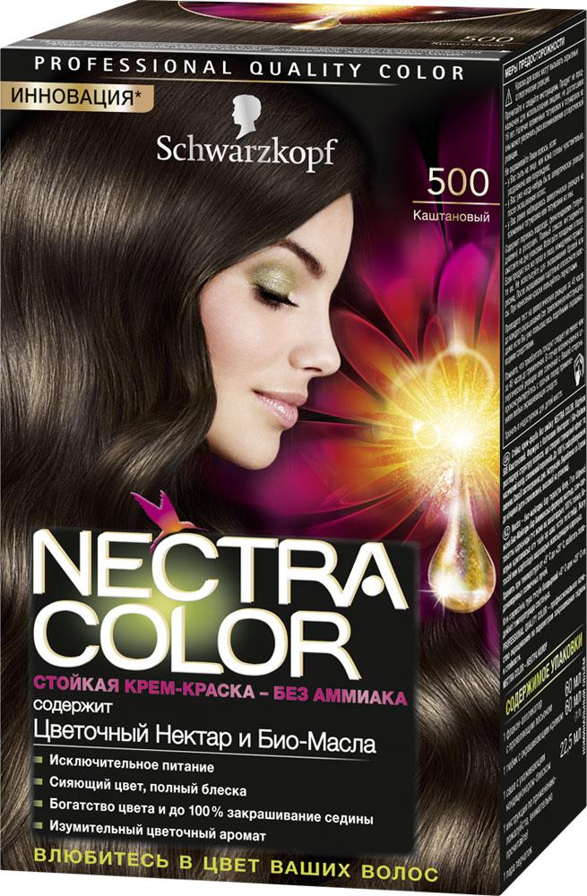 Schwarzkopf Краска для волос Nectra Color, оттенок 500 Каштановый , 142,5 млMP59.4DСтойкая крем-краска Nectra Color придает волосам роскошный цвет, при этом делая их невероятно красивыми и ухоженными. Формула без аммиака с улучшенной системой доставки красителя маслами использует силу и свойство масел максимизировать действие красителя. Богатство цвета и изумительный цветочный аромат вдохновят Вас, а превосходное питание придаст Вашим волосам еще больше шелковистости.