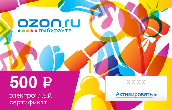 Электронный подарочный сертификат (500 руб.) Для нее329046Электронный подарочный сертификат OZON.ru - это код, с помощью которого можно приобретать товары всех категорий в магазине OZON.ru. Вы получаете код по электронной почте, указанной при регистрации, сразу после оплаты. Обратите внимание - срок действия подарочного сертификата не может быть менее 1 месяца и более 1 года с даты получения электронного письма с сертификатом. Подарочный сертификат не может быть использован для оплаты товаров наших партнеров. Получить информацию об этом можно на карточке соответствующего товара, где под кнопкой в корзину будет указан продавец, отличный от ООО Интернет Решения.