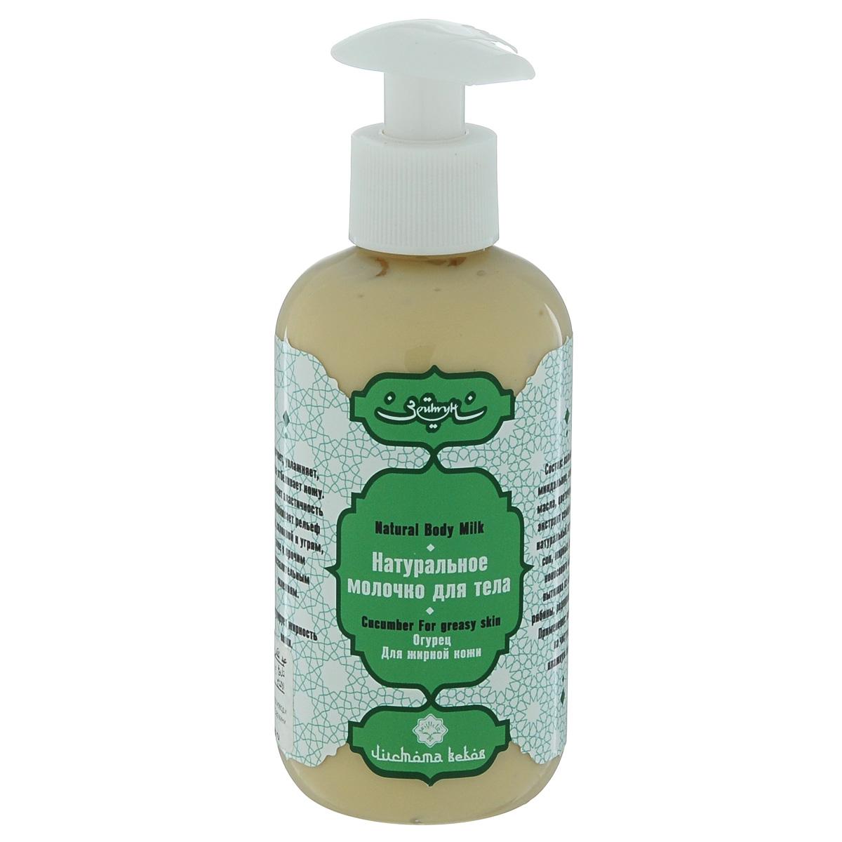 Зейтун Молочко для тела Огурец, 200 мл394028Смягчает, увлажняет, слегка отбеливает кожу. Повышает эластичность и выравнивает рельеф кожи склонной к угрям, акне и прочим воспалительным явлениям. Регулирует жирность кожи.