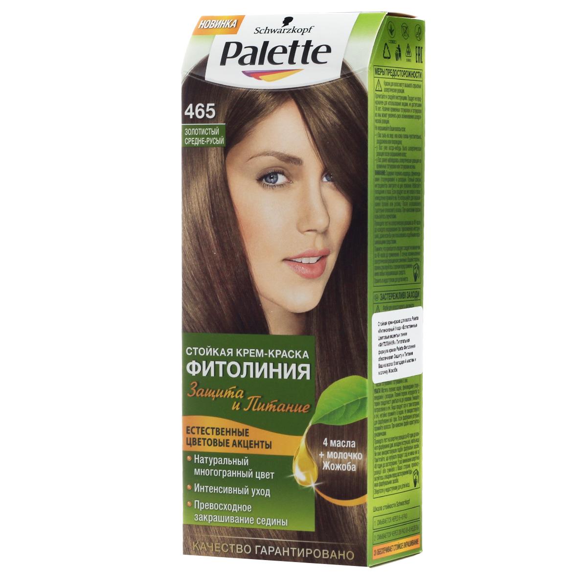 PALETTE Краска для волос ФИТОЛИНИЯ оттенок 465 Золотистый средне-русый, 110 мл9352542Откройте для себя больше ухода для более интенсивного цвета: новая питающая крем-краска Palette Фитолиния, обогащенная 4 маслами и молочком Жожоба. Насладитесь невероятно мягкими и сияющими волосами, полными естественного сияния цвета и стойкой интенсивности. Питательная формула обеспечивает надежную защиту во время и после окрашивания и поразительно глубокий уход. А интенсивные красящие пигменты отвечают за насыщенный и стойкий результат на ваших волосах. Побалуйте себя широким выбором натуральных оттенков, ведь палитра Palette Фитолиния предлагает оригинальную подборку оттенков для создания естественных цветовых акцентов и глубокого многогранного цвета.