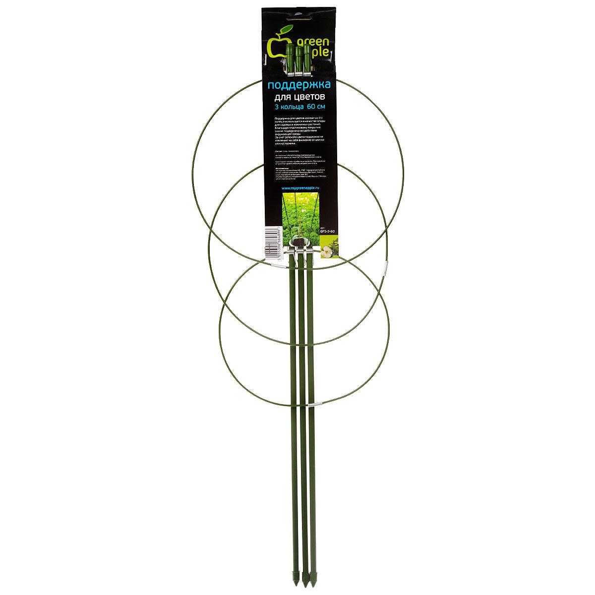 Поддержка для цветов 3 кольца Green Apple GFS-3-60, 60 смGFS-3-60Поддержка для цветов состоит из 3-х колец и используется в качестве опоры для садовых и комнатных растений. Благодаря пластиковому покрытию она не подвержена воздействию окружающей среды. За счет зеленого цвета поддержка не отвлекает на себя внимание от цветка или кустарника.