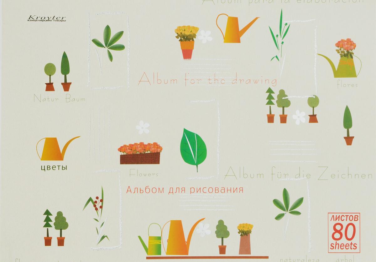 Альбом для рисования Kroyter, 80 листов60601Альбом для юных художников с изображением растений и цветов на обложке будет радовать и вдохновлять их на творческий процесс. Бумага альбома отличается высокой прочностью. Обложка выполнена из мелованного картона. Способ крепления - склейка. Рисование позволяет развивать творческие способности, кроме того, это увлекательный досуг. Рекомендуемый возраст: 0+.