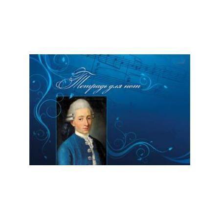 Тетрадь для Нот 24л А4ф 290х198мм Со справ.инф на спирали Моцарт24ТдН4сп_06311Тетрадь с обложкой из картона, защищающей бумагу от деформации.
