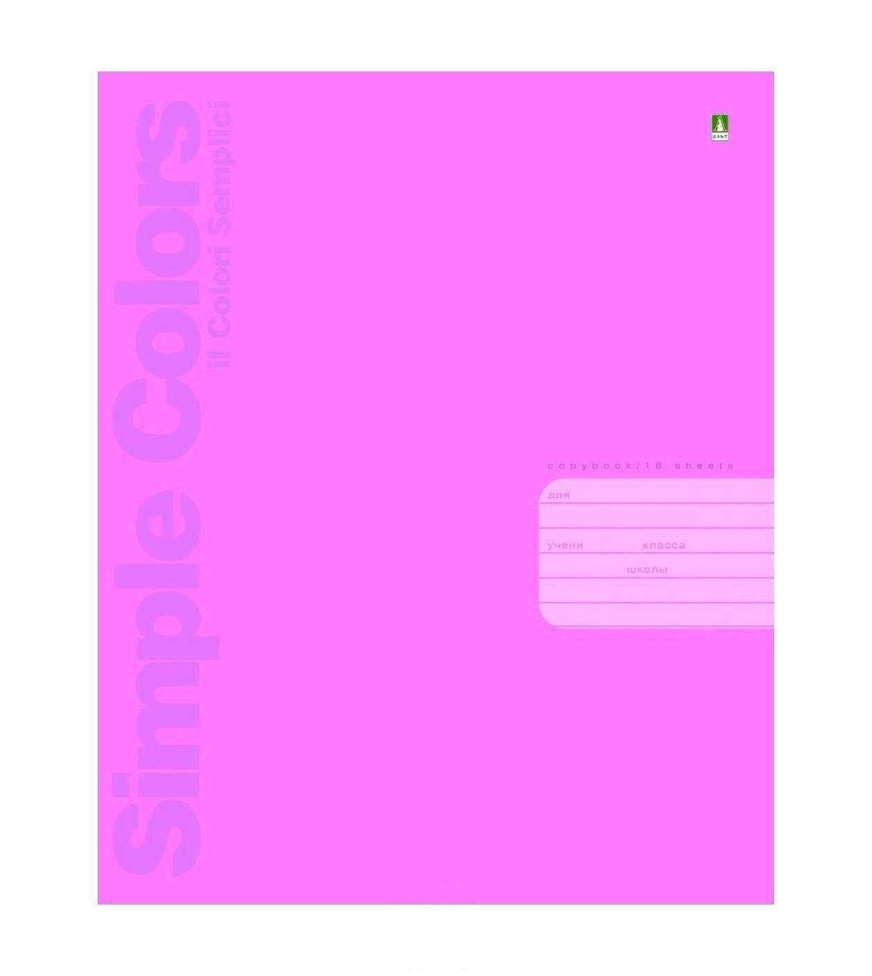 Набор тетрадей Альт, цвет: розовый, 18 листов, 10 шт72523WDНабор тетрадей Альт Простые цвета отличается универсальностью и подходит школьникам вне зависимости от пола и возраста. Тетради из этой серии выпускаются в четырех цветах обложки. Для них использован дизайнерский картон170 грамм. Печать, произведенная красками из модели Pantone,позволила добиться интенсивных, максимально насыщенных тонов. Текстовая информация выделенас помощью выборочного УФ-лака. Данные ученика вносятся в выделенное поле. Блоки на скрепках состоят из 18 листов, а высококачественная белая бумага подходит для любых чернил. Линовка в клетку отличается четкостью, совпадает с обеих сторон листа. Поля отмечены красным цветом.