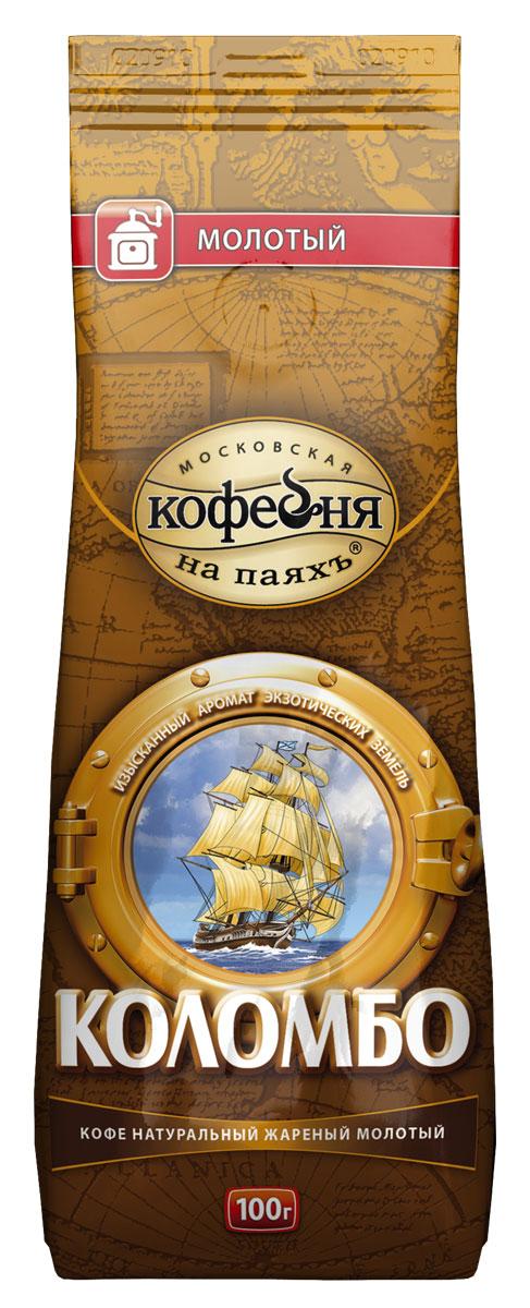 Московская кофейня на паяхъ Коломбо кофе молотый, 100 г101246Родина кофе - Африка, но только в странах Латинской Америки он нашел свой истинный дом, ведь идеальные условия для возделывания кофейного дерева самой природой созданы именно там.«Коломбо» понравится тем, кто ценит крепкий кофе со сложным, чуть терпким вкусом. Если наша «Арабика» кажется вам слишком мягкой, попробуйте «Коломбо». Это идеально выверенная смесь сортов арабики из Южной и Центральной Америки. А венская обжарка подчеркивает их аромат.