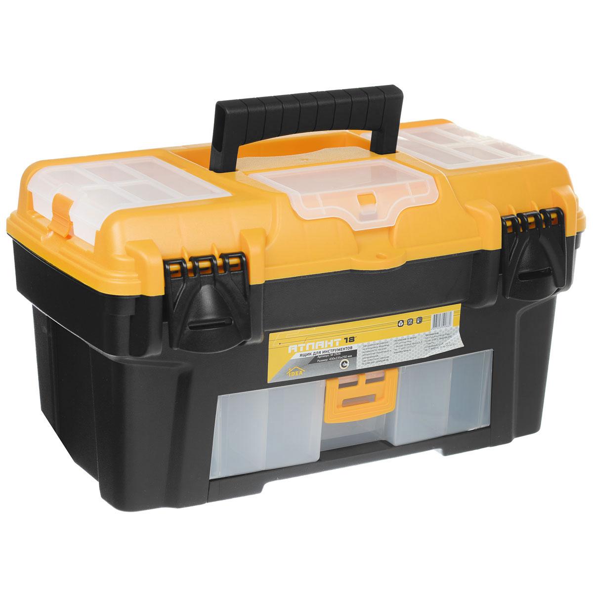 Ящик для инструментов Idea Атлант 18, со съемным органайзером, 43 х 23,5 х 25 смМ 2926Ящик Idea Атлант 18 изготовлен из прочного пластика и предназначен для хранения и переноски инструментов. Вместительный, внутри имеет большое главное отделение. В комплект входит съемный лоток с ручкой для инструментов. На лицевой стороне ящика находится органайзер. Крышка оснащена двумя съемными органайзерами и отделением для хранения бит. Ящик закрывается при помощи крепких защелок, которые не допускают случайного открывания. Для более комфортного переноса в руках, на крышке ящика предусмотрена удобная ручка.