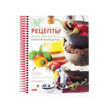 Книга для записи кулинарных рецептов с твердой обложкой 80л А5ф 5 цв.разделит. на пластик.спирали Рецепты нашей семьи80ККт5Aпс_12829