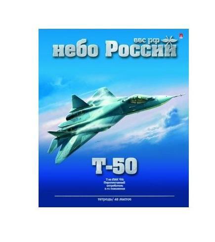 Набор тетрадей Небо России, 48 листов, формат А5, 5 шт665-SBЯркая и зрелищная серия Небо России состоит из пяти тетрадей с разными обложками. На обложках изображены военные вертолеты, бомбардировщики, истребители, стоящие на вооружении. Для двойных цветных обложек выбран качественный плотный картон. Печать, выполненная на тонком слое фольги, сделала картинку живой и объемной.Рельефное тиснение почеркнуло контуры рисунков, а покрытие гибридным лакомусилило прочность.Блок из 48 листов, соединенных металлическими скрепками, сделан из белой бумаги наивысшего качества.